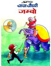 Chacha Chaudhary Jambo Hindi