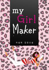 My Girl Maker 1권
