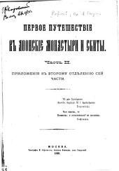 Первое путешествіе в аөонскіе монастыри и скиты ... в 1845 году: Часть 2