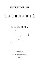 Полное собрание сочинений К.Ф. Рылеева