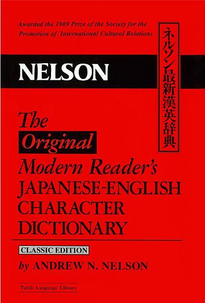 Original Modern Reader's Japanese-English Character Dictiona
