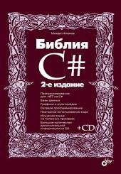 Библия C# (2-е издание)
