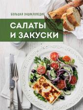 Большая энциклопедия. Салаты и закуски