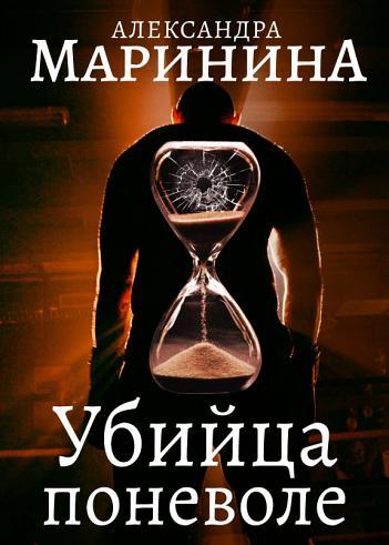 Убийца поневоле PDF/EPub Book by Александра Маринина ...