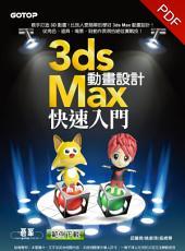 3ds Max動畫設計快速入門(電子書)