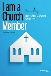 I am a church member : 당신은 교회의 고객입니까, 성도입니까?