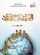 العربية بين يديك - كتاب الطالب 3 - التقديم والمقدمة