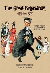 06 - The Great Panjandrum (Simplified Chinese): 老学究(简体)