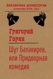 Шут Балакирев, или Придворная комедия: пьеса