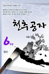 천추공자 6 완결