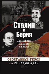 Сталин и Берия. Секретные архивы Кремля. Оболганные герои или исчадия ада?