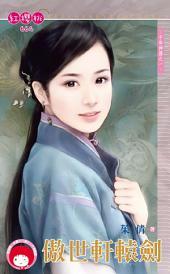 傲世軒轅劍~千年神器之一: 禾馬文化紅櫻桃系列661