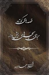 قصه های کوتاه برای بچه های ریشدار: Ghesehay kotah baray bachehay rishdar