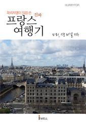 파리지앵이 직접 쓴 진짜 프랑스 여행기 생 미셀 지구 편