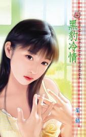 黑豹冷情~豹情三部曲之一: 禾馬文化甜蜜口袋系列194