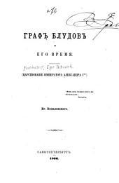 Граф Блудов и его время: царствование Императора Александра И-го