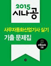 2015 시나공 사무자동화 산업기사 실기 기출문제집(eBook전용)