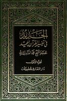 al Jad  d f   tafs  r al Qur    n al maj  d PDF