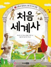 처음 세계사 1권 -인류의 등장과 고대 국가의 성립