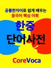 한중단어사전: 공통한자어로 쉽게 배우는 중국어 핵심 어휘