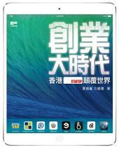創業大時代——香港Startup顛覆世界