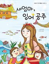 새엄마, 잉어 공주 - 어린이 우수작품집 시리즈05