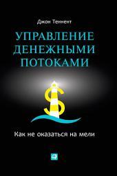 Управление денежными потоками