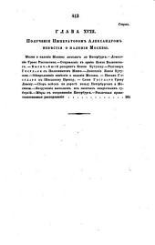 Описаніе Отечественной войны 1812 года: Том 2