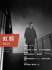 IRIS Jul.2015 Vol.2(No.046) (Chinese Edition)