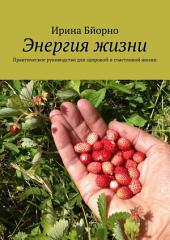 Энергия жизни: Полная книга о секретах жизненной энергии на каждый день: упражнения, диета, секреты каждого дня и, конечно, тайны долголетия.