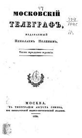 Московский телеграф: Выпуск 9