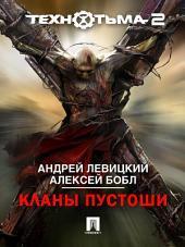 Технотьма 2. Кланы пустоши
