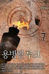 용병왕 루크 7권