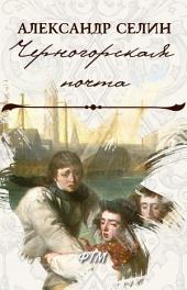 Черногорская почта: Из сборника «Новый романтик»