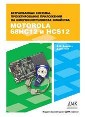 Встраиваемые системы. Проектирование приложений на микроконтроллерах семейства 68НС12 / НСS12 с применением языка С