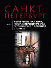 Санкт-Петербург. Необычные прогулки, которые перевернут ваше представление о Северной столице