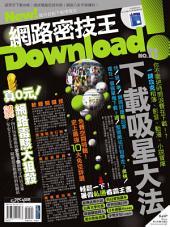 Download!網路密技王No.11: 第 11 卷