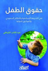حقوق الطفل: في الشريعة الإسلامية والنظام السعودي والمواثيق الدولية