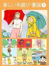 【歌付き】保育園・幼稚園向けの楽しい手遊び歌(わらべうた)1