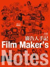 廣告人手記(2014增修版)