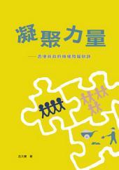 凝聚力量——香港非政府機構發展軌跡