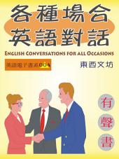 各種場合英語對話(有聲書): English Conversations for All Occasions