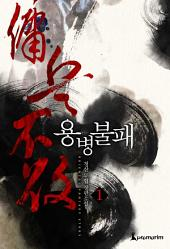 용병불패(개정판) 1권