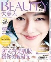 BEAUTY大美人NO.152 (2016年4月號): 防光害美肌妝