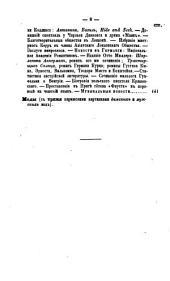Отечественныя записки: журнал учено-литературный, Том 106