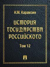 История государства Российского. Двенадцатый том.