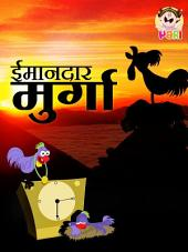 children books, story books, bedtime stories, classic stories, folk stories: Hindi kids Story Imandar murga