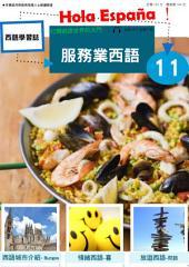 Hola España 西語學習誌_第十一期: 最豐富的西語自學教材
