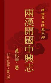 兩漢開國中興志: 精修歷史演義系列