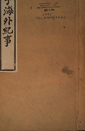 庚子海外紀事: 第 1-4 卷